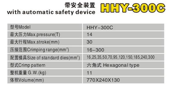 HHY-300C