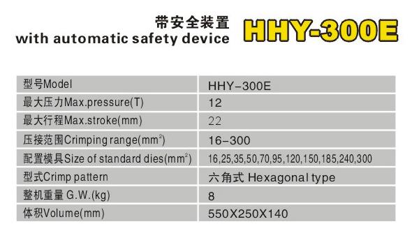 HHY-300E