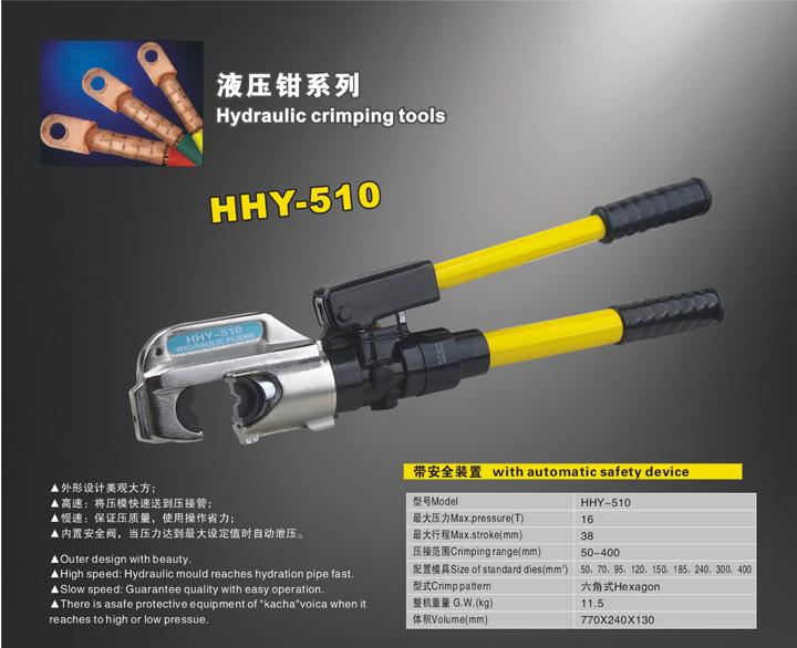 HHY-510
